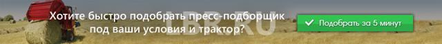Безременной пресс-подборщик ПРФ-145
