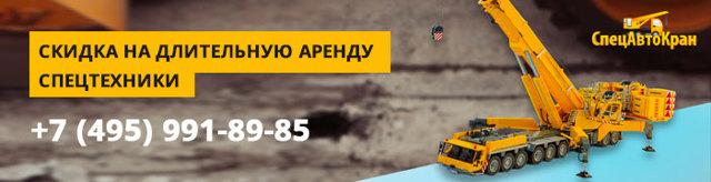 Автокран КС 45717