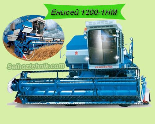 Комбайн Енисей 1200