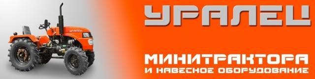 Минитрактор Уралец 160