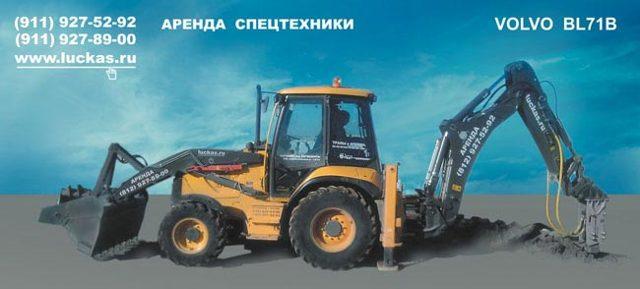 Экскаваторы погрузчики Вольво bl71 и bl61