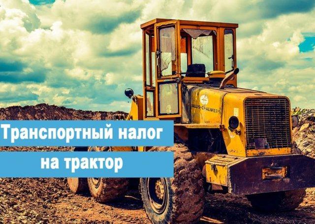 Транспортный налог на трактор