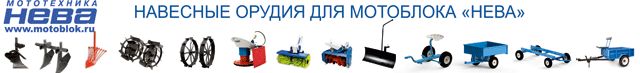 Мотоблок Нева МБ 23