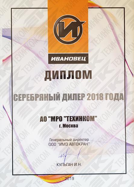 Автокран Ивановец