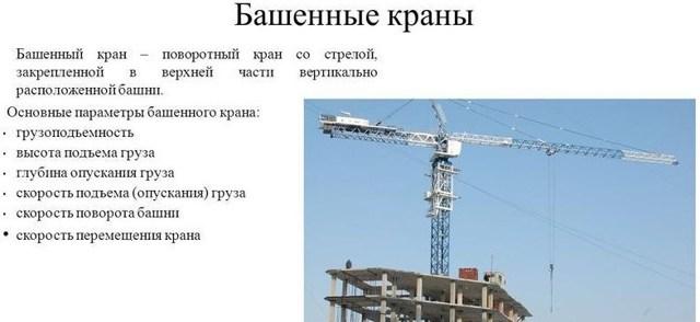 Конструкция стрелы башенного крана