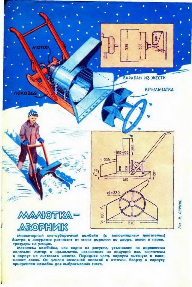 Самодельный снегоуборщик
